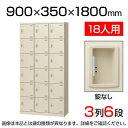 完成品  日本製 シューズボックス 下駄箱 3列6段18人用 錠なし 網棚...
