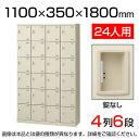 完成品  日本製  シューズボックス 下駄箱 4列6段24人用 錠なし 網棚...