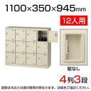 完成品  日本製 シューズボックス 下駄箱 業務用 4列3段12人用 錠な...