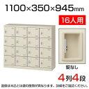 完成品  日本製 シューズボックス 下駄箱 4列4段16人用 錠なし 幅110...