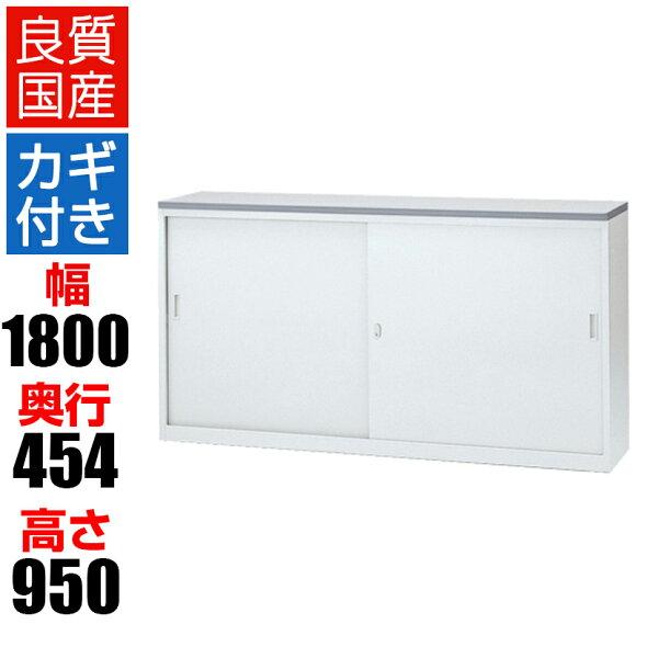 完成品 ホワイトハイカウンターSタイプ収納付き鍵付き引戸タイプ横連結式/幅1800×奥行454×高さ950mm/NSH-18S