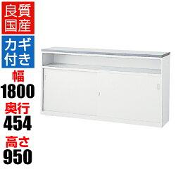 【国産】スチール製受付ハイカウンターUタイプ(ホワイト)収納鍵付/幅1800mm/NSH-18UWW
