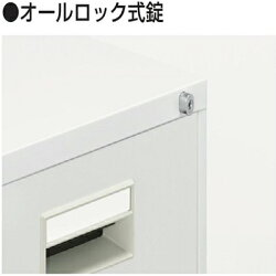 【送料無料】ファイリングキャビネット2段B4ファイル対応鍵付き