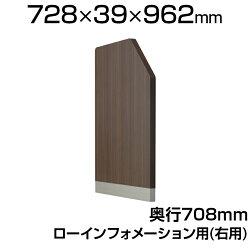 スチール製ローカウンターPXインフォメーションパネル(ローカウンター用)右用/幅728×奥行39×高さ962mm【国産】/SE-PXL-EPINR-B
