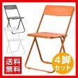 スリム パイプイス 折りたたみ椅子 チェア 折りたたみ 椅子 チェアー 折畳み 4脚セット SK-SLIM-4