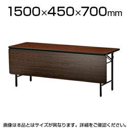 折りたたみテーブル/幅1500×奥行450mm/棚なし・パネル付・ソフトエッジタイプ/TS-1545PN