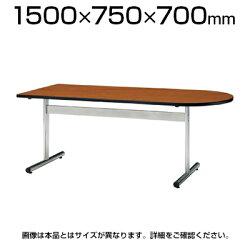 【送料無料】会議テーブル/半楕円型・幅150×奥行75cm/TT-1575US