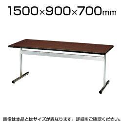【送料無料】会議テーブル/角型・幅150×奥行90cm/TT-1590S