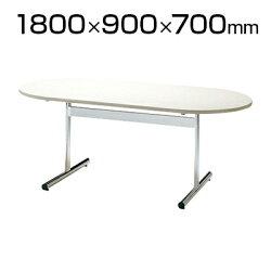 【送料無料】会議テーブル/楕円型・幅180×奥行90cm/TT-1890RS