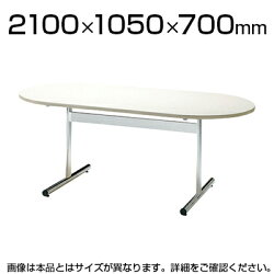 【送料無料】会議テーブル/楕円型・幅210×奥行105cm/TT-2105RS