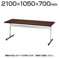 【送料無料】会議テーブル/角型?幅210×奥行105cm/TT-2105S