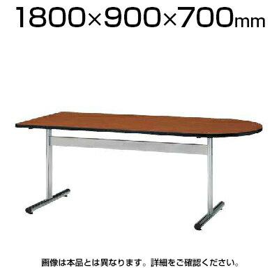 TTシリーズ ミーティングテーブル 半楕円型 幅1800×奥行900×高さ700mm / TT-T1890U:激安オフィス家具オフィスコム