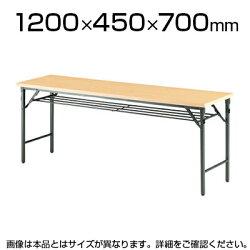 折りたたみテーブル/幅1200×奥行450mm/棚付・パネルなし・共貼りタイプ/TW-1245T