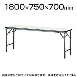 折りたたみテーブル/幅1800×奥行750mm/棚なし・パネルなし・ソフトエッジタイプ/TWS-1875TN