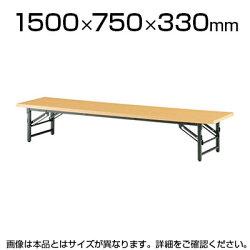座卓/幅1500×奥行750mm/共貼りタイプ/TO-TZ-1575
