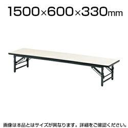 座卓/幅1500×奥行600mm/ソフトエッジタイプ/TO-TZS-1560