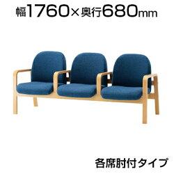 ロビーチェア/3人用・中肘タイプ・布張り/LW-3A