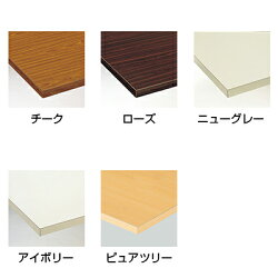 折りたたみテーブルTシリーズカラーサンプル