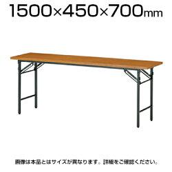 折りたたみテーブル/天板共貼り・幕板無・棚無・幅150×奥行45cm/T-1545N