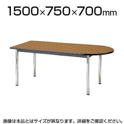 会議テーブル/半楕円型・幅150×奥行75cm/TC-1575U