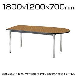 会議テーブル/半楕円型・幅180×奥行120cm/TC-1812U