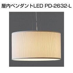 ペンダント屋内ペンダントLEDPD-2632-L白