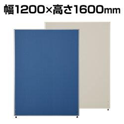 ローパーテーション/幅1200×高さ1600mm・ブルー/Z-bl24