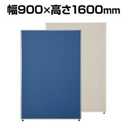 ローパーテーション/幅900×高さ1600mm・ブルー/Z-bl23
