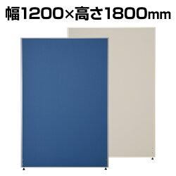 ローパーテーション/幅1200×高さ1800mm・ブルー/Z-bl33