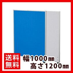 ローパーテーション/幅1000×高さ1200mm・ブルー/Z-bl13