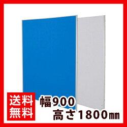 ローパーテーション/幅900×高さ1800mm・ブルー/Z-bl32