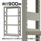 中量-300kg-サイドガード/奥行900mm用6枚セット