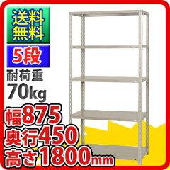 スチールラック 軽量ラック5段/幅875×奥行450×高さ1800mm/段荷重70kg・NC-…
