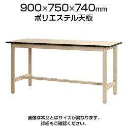 作業台300K/幅900×奥行750×高さ740mm/ポリエステル天板/KT-S300-097574-P