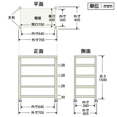 スチールラック 40kg/段 5段 幅700×奥行400×高さ1500mm