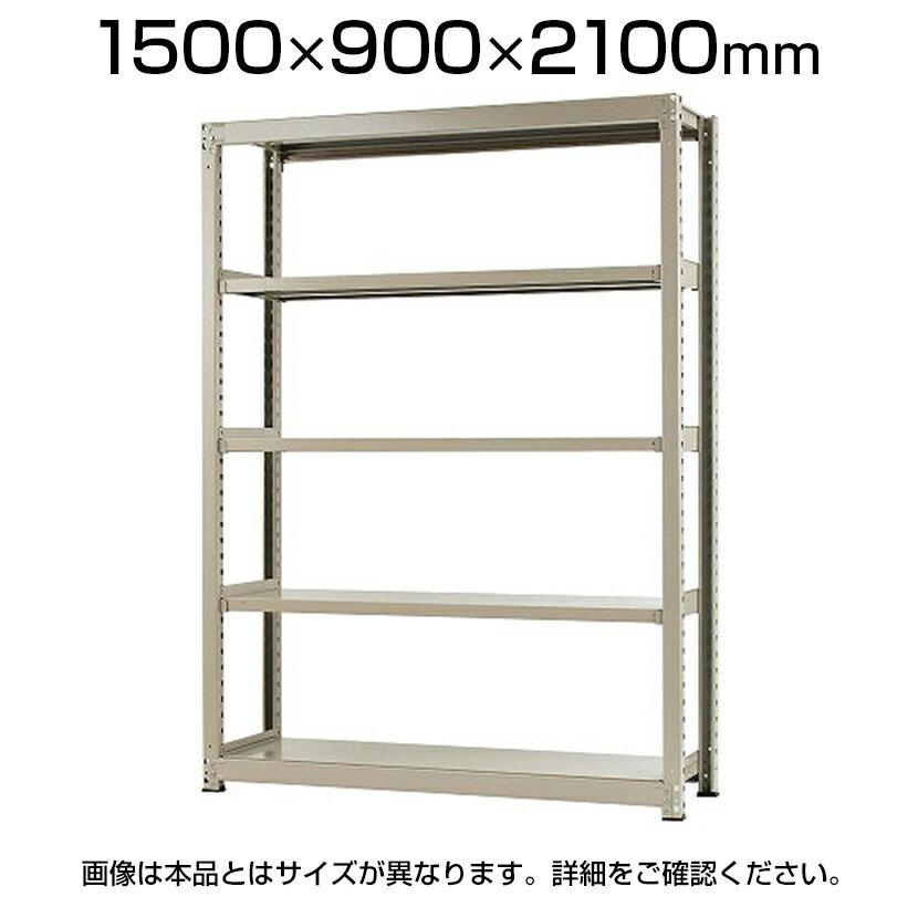 【本体】スチールラック 中量 300kg/段 単体 幅1500×奥行900×高さ2100mm:激安オフィス家具オフィスコム