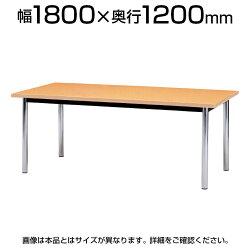 会議用テーブル/角型/幅1800×奥行1200mm/BZ-1812K