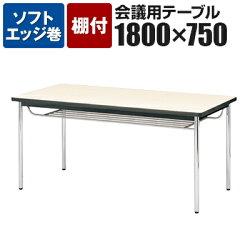 会議用テーブル/棚付/ソフトエッジ巻/幅1800×奥行750mm/CK-1875SM