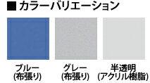 パーテーション パーティション 折りたたみ 3連 キャスター付 オフィス 【ブルー・グレー・半透明】 パーテーション パテーション パーティション ついたて 衝立 間仕切り partition 折り畳み 移動可能