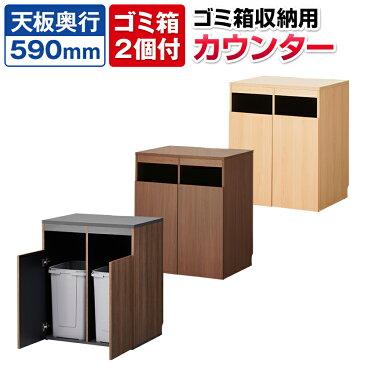 【法人様限定】セルボ ゴミ箱収納用カウンター ゴミ箱2個セット (ベルク 70S 角型 70Lサイズ) 木製 幅796×奥行608×高さ950mm