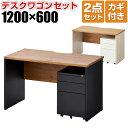【法人様限定】ペスパ2.0 古木調 システムデスク オフィス