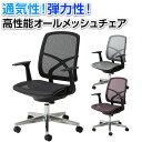 蒸れない オフィスチェア 珍しい背座メッシュ 3段階 リクライニングチェア 肘付き シンクス2 エラストメリックメッシュ デスクチェア ホワイト 白 黒 スタイリッシュ チェア 事務椅子 パソコンチェア ワークチェア メッシュチェア おしゃれ 学習椅子 椅子 肘掛