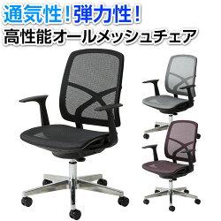 オールメッシュチェア座面メッシュオフィスチェアシンクス2