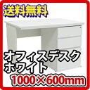 オフィスデスク 事務机 片袖 1000×600 ホワイトワークデスク 事務デスク ...