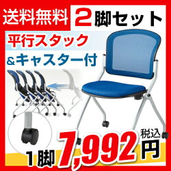 【送料無料】メッシュチェアネスティング肘無【2脚入り】/GI-HT-3159