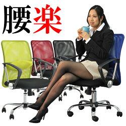 オフィスチェア腰楽ローバック