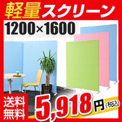 【送料無料】ライトスクリーンH1600×W1200