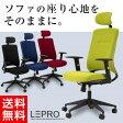 オフィスチェア レプロ2 可動肘 ヘッドレストあり 布張り ロッキング機能 高さ調整 高耐久 チェア パソコンチェア デスクチェア 椅子 イス 事務椅子 学習チェア 学習椅子 事務イス 疲れにくい 腰痛対策 3色 激安 事務用 ワークチェア PCチェアPO30