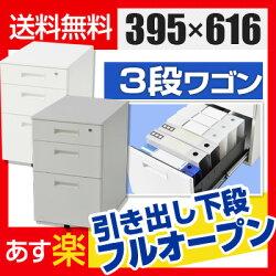 【送料無料】3段ワゴン