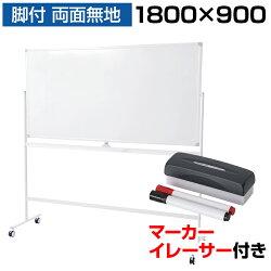 【送料無料】【激安】両面ホワイトボード幅1800mm/ホワイトフレーム/RFWB-1890B3